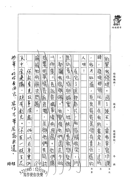 99TSW11饒祐綺 (3).jpg