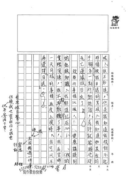 99WE207江欣平 (4).jpg