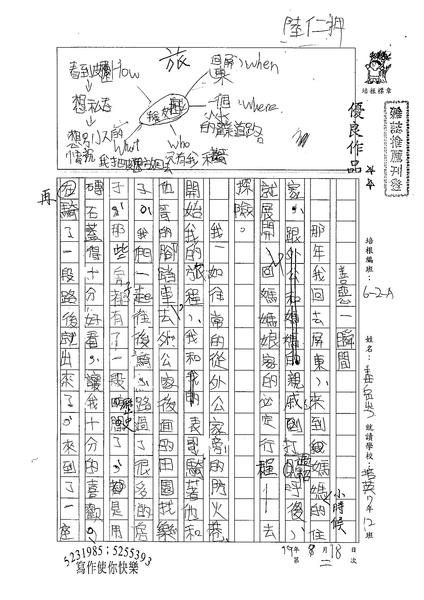 99WA202姜岳岑 (1).jpg