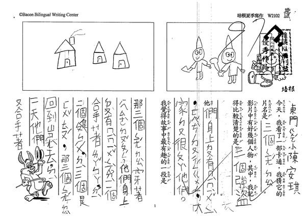 99W2102陳安琪 (1).jpg