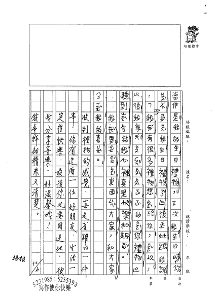 99W3204劉芸瑄 (2).jpg