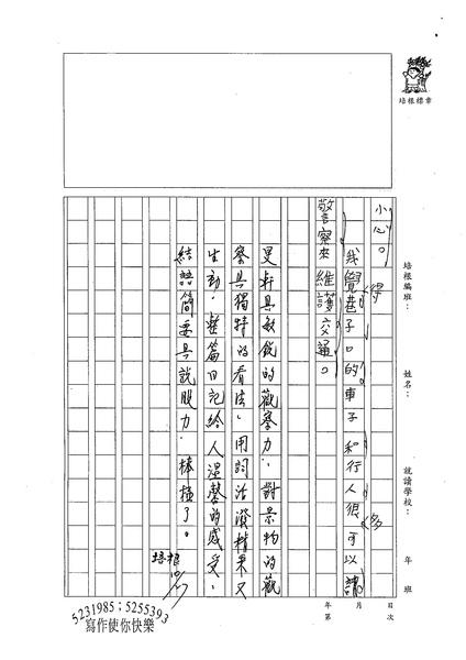99W3207郭旻軒 (3).jpg