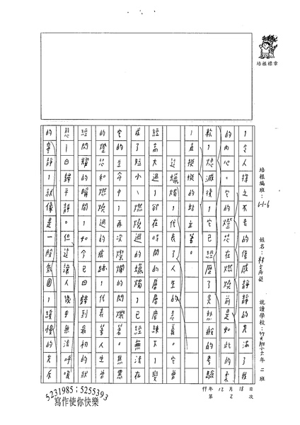99W6302林彥廷 (2).jpg