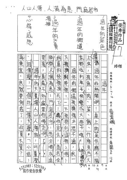 99W4204蔡宥嫻 (1).jpg