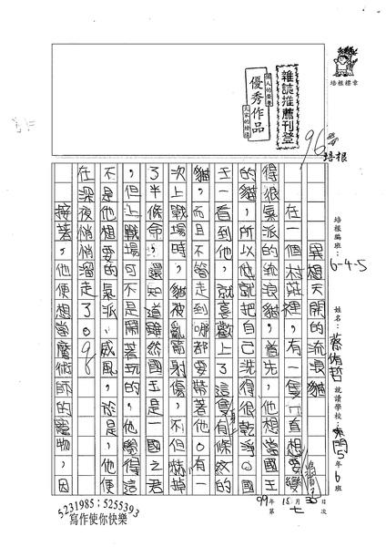 99W5207蔡侑哲 (1).jpg