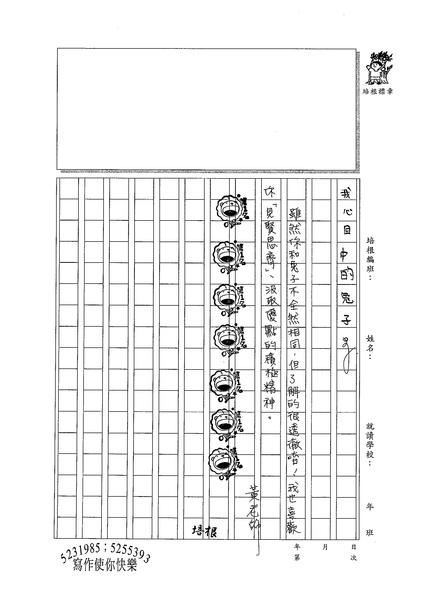 99W6309蔡秉睿 (3).jpg