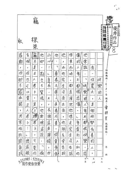 99W6210曾詩芸 (1).jpg