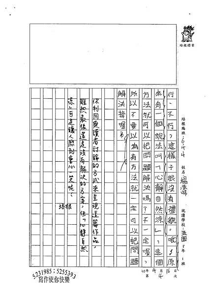 100W4404楊承晞 (2).jpg