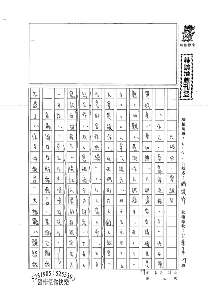 99WG102柯玟予 (2).jpg