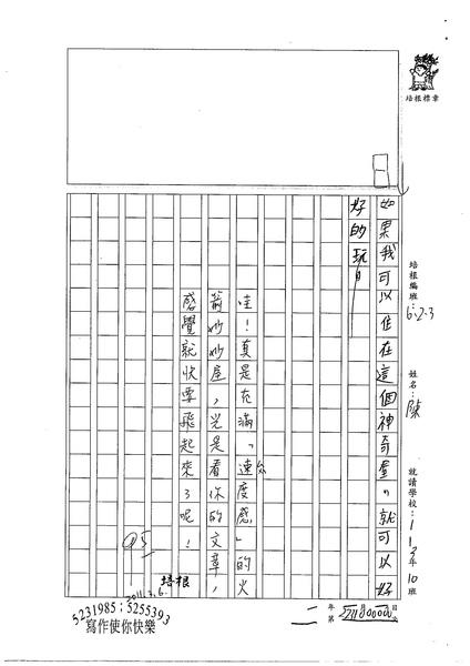 99W3310陳亭維 (2).jpg