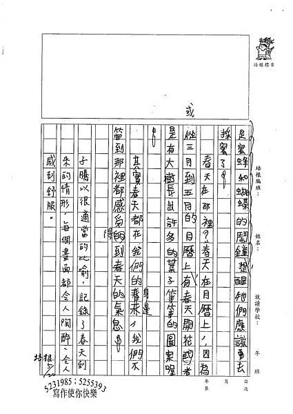 100W4408曾子騰 (2).jpg