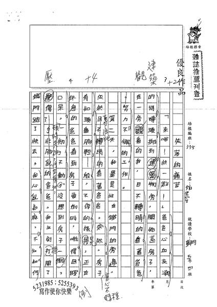 99W5410楊笠笙 (1).jpg