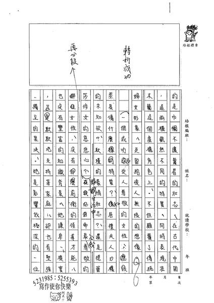 99WE208張若瑜 (2).jpg