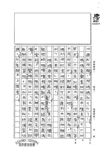 100W3408蘇逸晞 (2).jpg