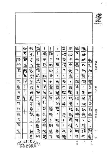100W5409葉詩涵 (2).jpg