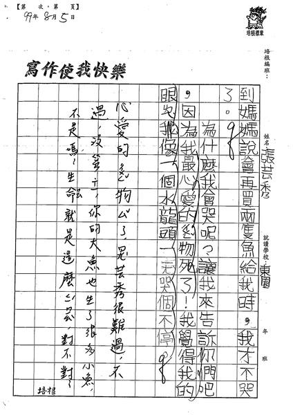 99TBW10張芸秀 (3).jpg