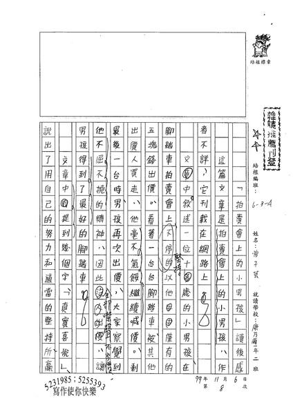 99WA208曾子芸 (1).jpg