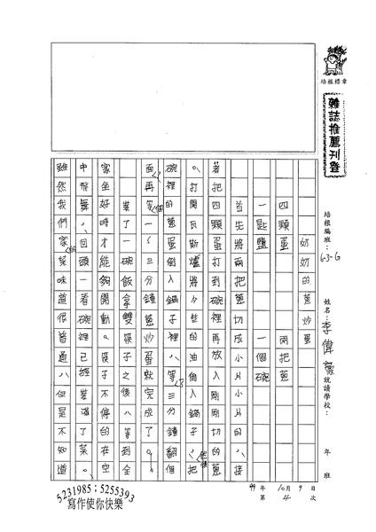 99WG204李偉豪 (1).jpg