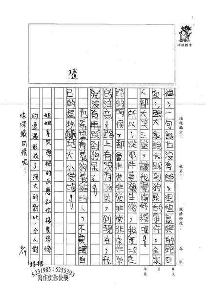 99W4102張軒碩 (2).jpg