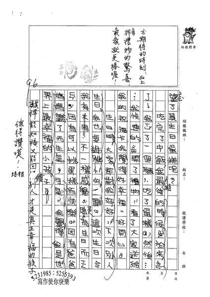 99TMW06洪麒翔 (3).jpg
