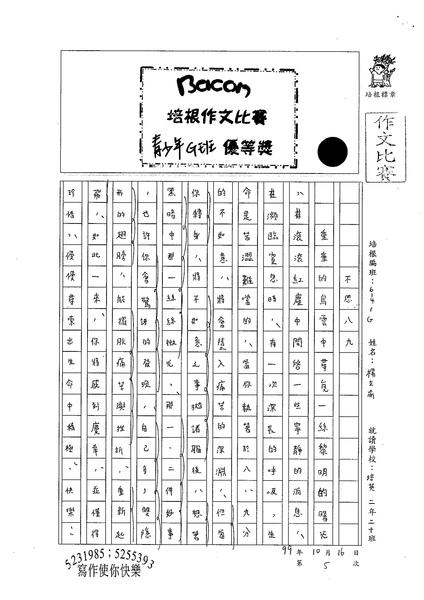 99WG205楊立渝 (1).jpg