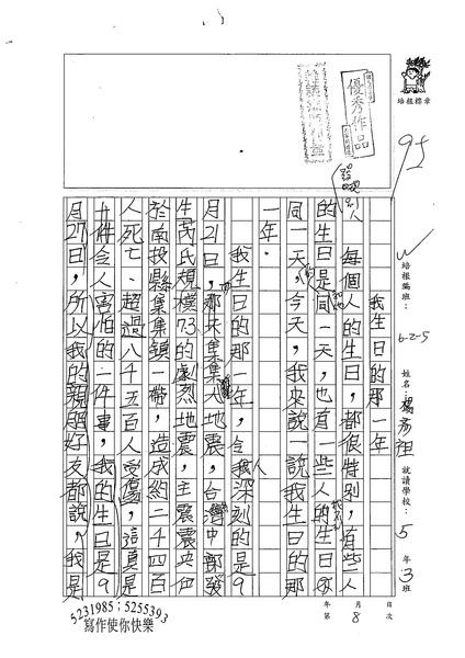 99W5108楊彥祖 (1).jpg