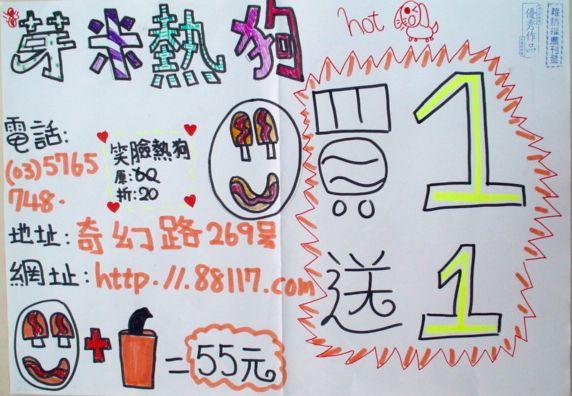 100W5403黃縕柔.JPG
