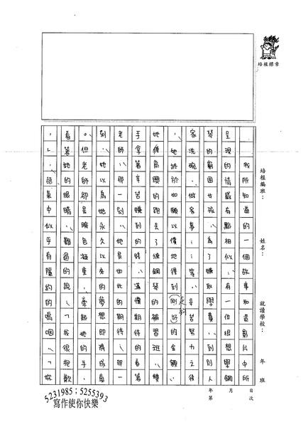 99WG104林芳榆 (2).jpg