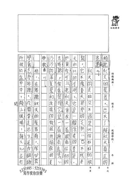 99WG202張育齊 (2).jpg