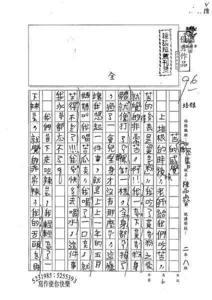 99TMW06陳品睿 (1).jpg