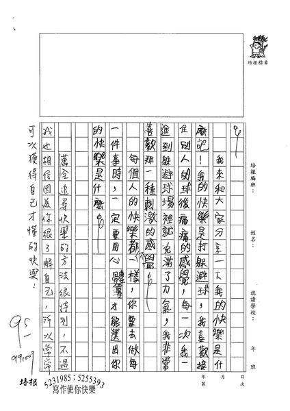 99W5204張萬全 (1).jpg