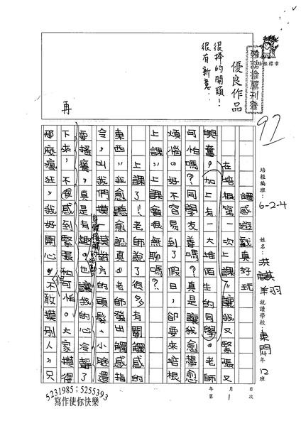 99W4201洪麒翔 (1).jpg