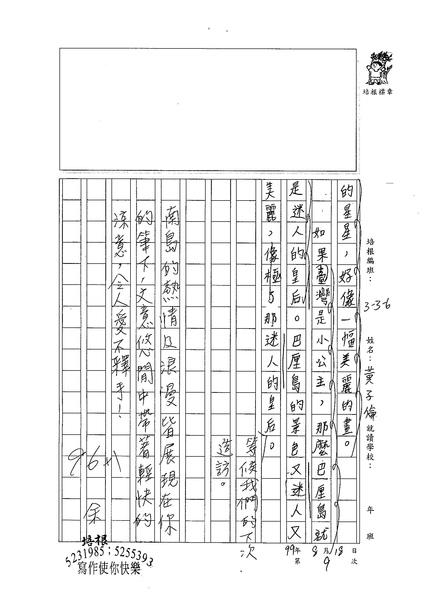 99W6109黃子倫 (3).jpg
