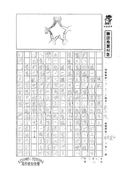 99WG110彭子家 (1).jpg