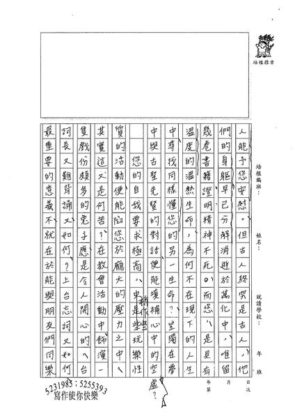 99WE302游季庭 (3).jpg
