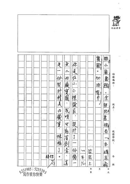 99W3309楊笠辰 (3).jpg