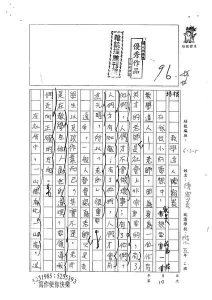 99W5110陳宥蓁 (1).jpg