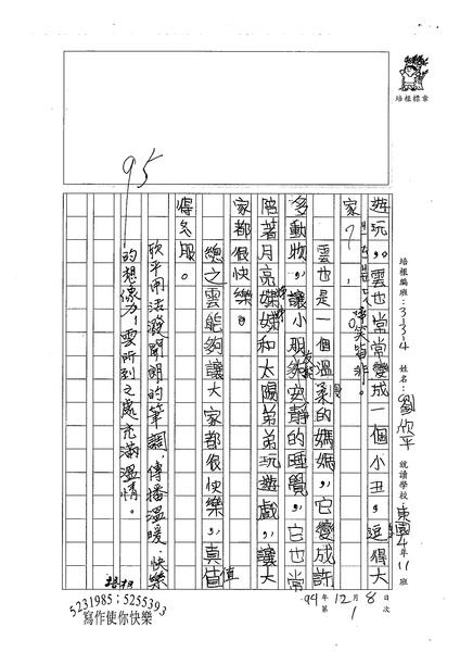 99W4301劉欣平 (2).jpg