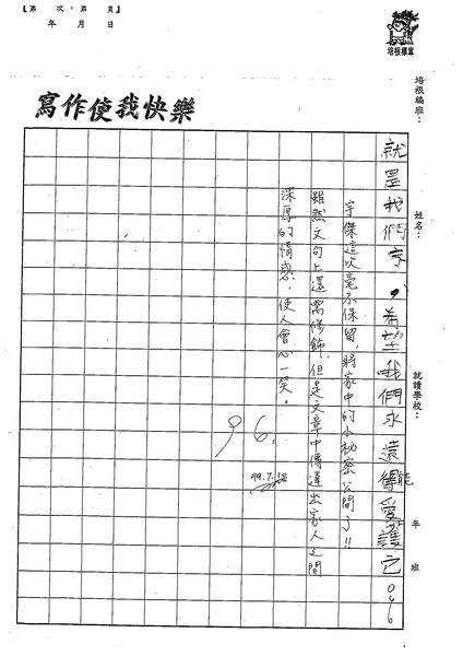 99W5103劉宇傑 (4).jpg