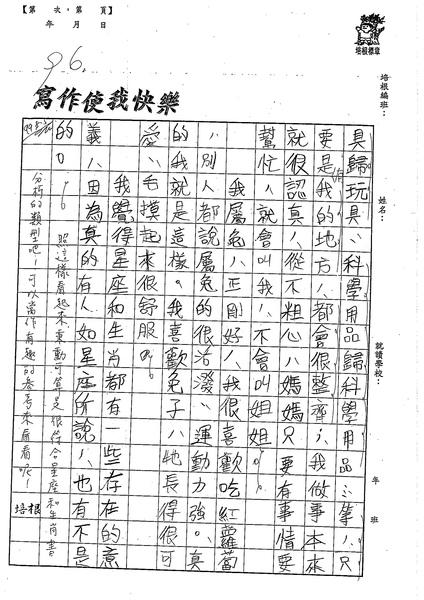 99W5107蔡秉勳 (2).jpg
