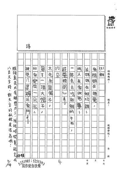 100W4409蕭雅禎 (4).jpg