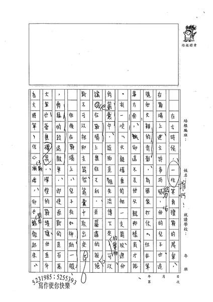 99WE209康景棋 (2).jpg