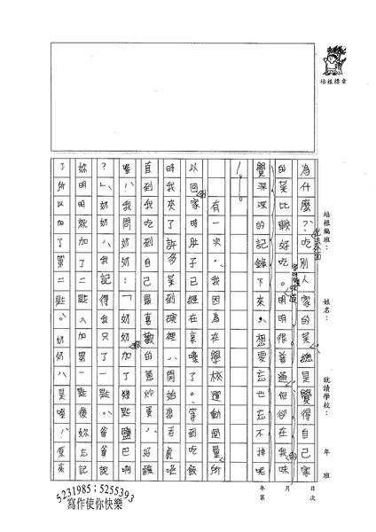 99WG204李偉豪 (2).jpg