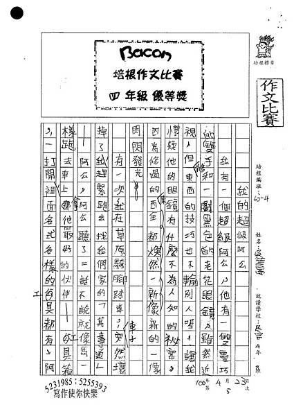 100W4405吳竺晏 (1).jpg