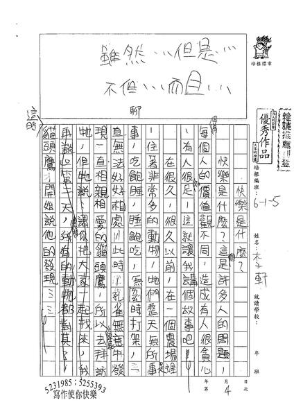 99W5204李軒 (1).jpg