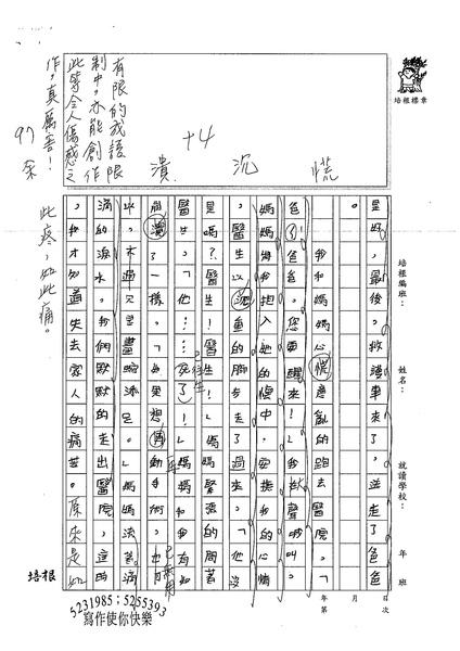 99W5410楊笠笙 (2).jpg