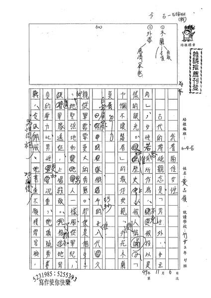 99WE208黃品禎 (1).jpg
