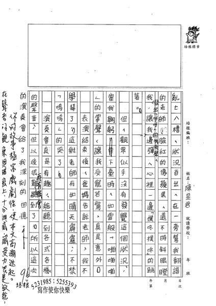 99TSW01陳昱君 (2).jpg
