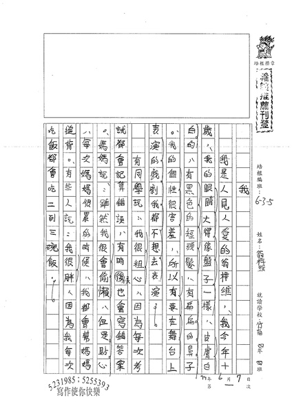 99W5101翁梓維 (1).jpg