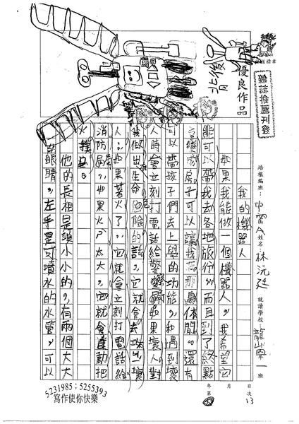 99TMW13林沅廷 (1).jpg